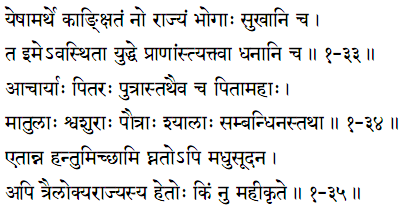 Srimad bhagwad gita sanskrit text, translation and chanting - swami brahmananda