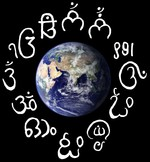 om in indian languages