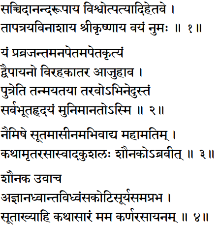 Srimad Bhagwat katha Sanskrit audio podcast lyrics 1-4