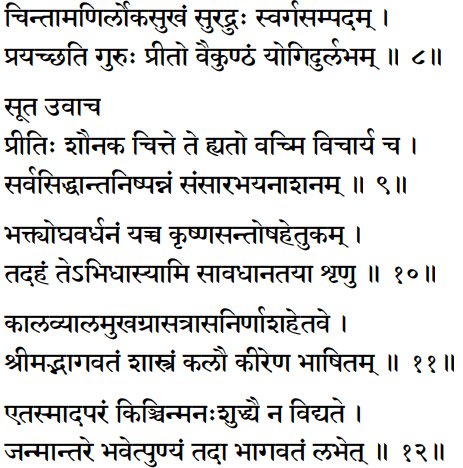 Srimad Bhagwat katha Sanskrit audio podcast lyrics 8-12
