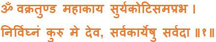 Srimad Bhagwatam Magalacharan Sanskrit Text Lyrics (11)