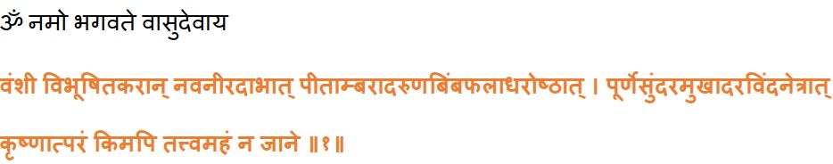 Srimad Bhagwatam Magalacharan Sanskrit Text Lyrics (3)