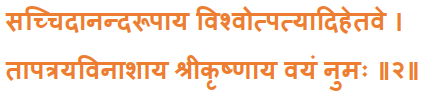 Srimad Bhagwatam Magalacharan Sanskrit Text Lyrics (4)