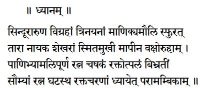 Sri Lalita Sahastranama dhyanam 1