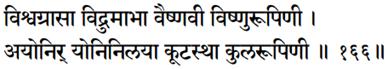 Sri Lalita Sahastranama verse 166