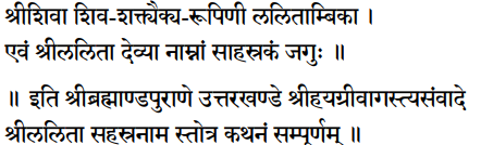Sri Lalita Sahastranama verse 183-end