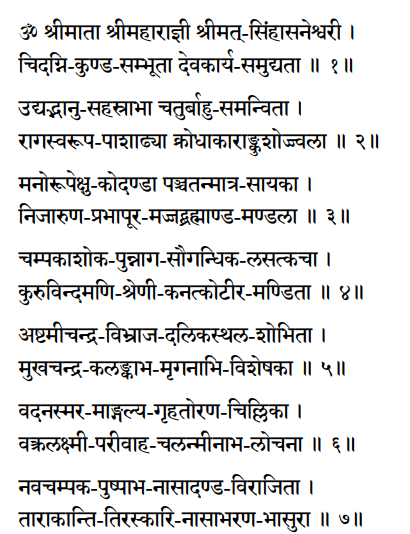 Sri Lalita Sahastranama verses 1-7