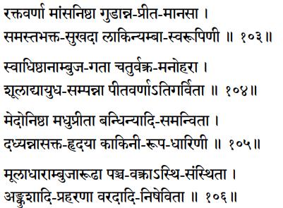 Sri Lalita Sahastranama verses 103-106