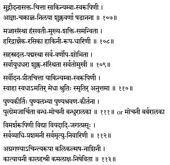 Sri Lalita Sahastranama verses 107-113