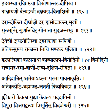 Sri Lalita Sahastranama verses 120-125
