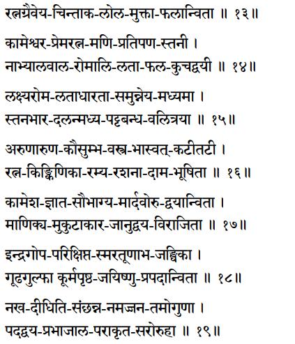 Sri Lalita Sahastranama verses 13-19