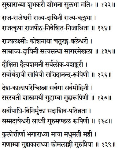 Sri Lalita Sahastranama verses 133-139