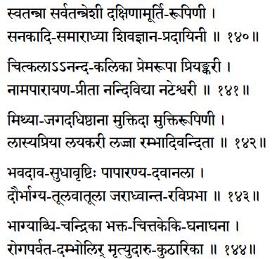 Sri Lalita Sahastranama verses 140-144