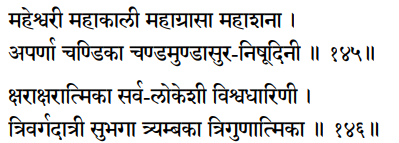 Sri Lalita Sahastranama verses 145-146