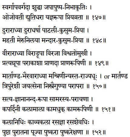 Sri Lalita Sahastranama verses 147-152