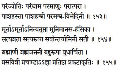 Sri Lalita Sahastranama verses 153-155