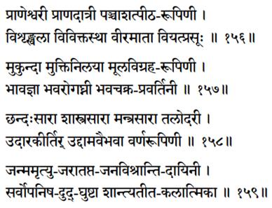 Sri Lalita Sahastranama verses 156=159