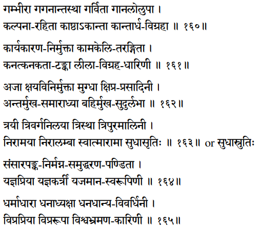 Sri Lalita Sahastranama verses 160-165