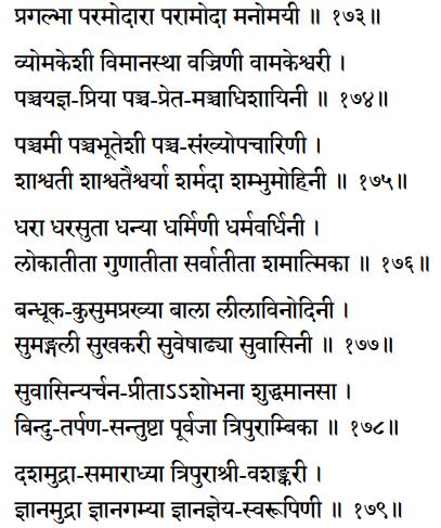 Sri Lalita Sahastranama verses 173-179