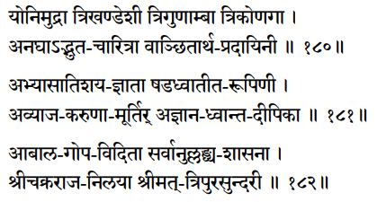 Sri Lalita Sahastranama verses 180-182