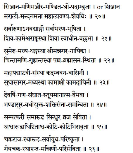 Sri Lalita Sahastranama verses 20-26