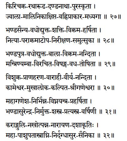 Sri Lalita Sahastranama verses 27-32