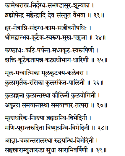 Sri Lalita Sahastranama verses 33-39