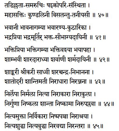 Sri Lalita Sahastranama verses 40-45