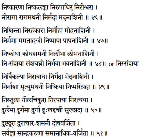 Sri Lalita Sahastranama verses 46-51