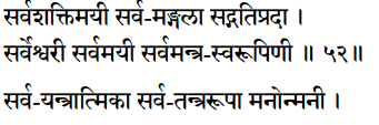 Sri Lalita Sahastranama verses 52-52.5