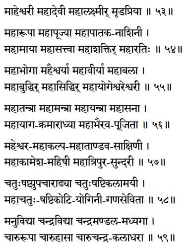 Sri Lalita Sahastranama verses 53-59