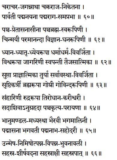Sri Lalita Sahastranama verses 60-66