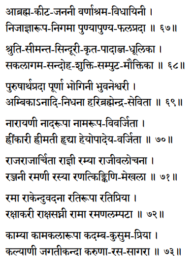 Sri Lalita Sahastranama verses 67-73