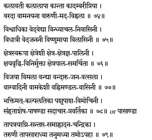 Sri Lalita Sahastranama verses 74-79