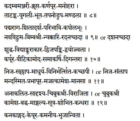 Sri Lalita Sahastranama verses 8-12.5