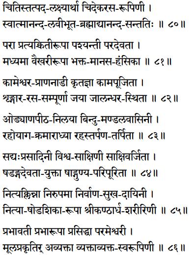Sri Lalita Sahastranama verses 80-86