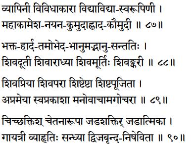 Sri Lalita Sahastranama verses 87-90