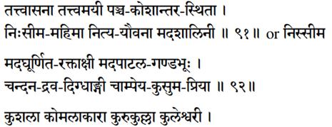 Sri Lalita Sahastranama verses 91-92.5
