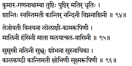 Sri Lalita Sahastranama verses 94-96