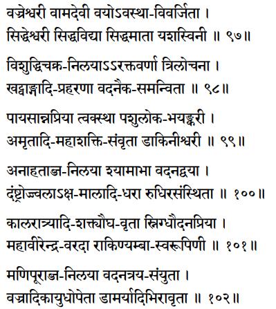 Sri Lalita Sahastranama verses 97-102