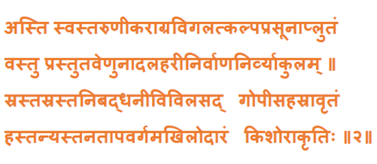 asti svastaruni karagra vigalat kalp prasoonalaptutam, Srimad bhagwatam mangalacharan